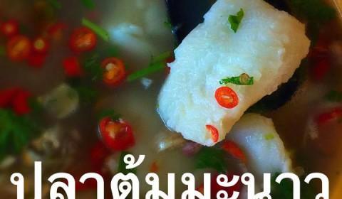 ปลาต้มมะนาว