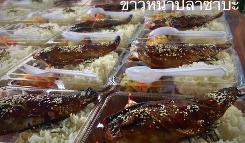 ข้าวกล่องปลาซาบะ