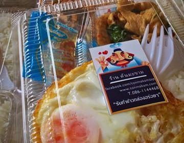 ข้าวกล่องกะเพราไก่1