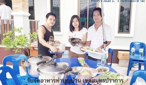 รับทำอาหารทำบุญบ้าน เขตสมุทรปราการ บางปู