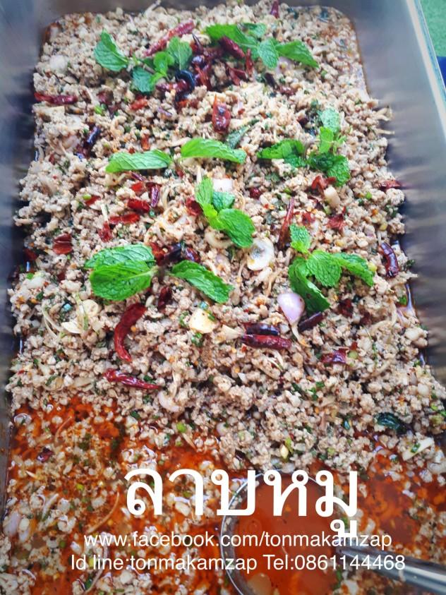 ลาบหมูพ่อครัวแมวร้านต้นมะขาม รับจัดอาหารนอกสถานที่