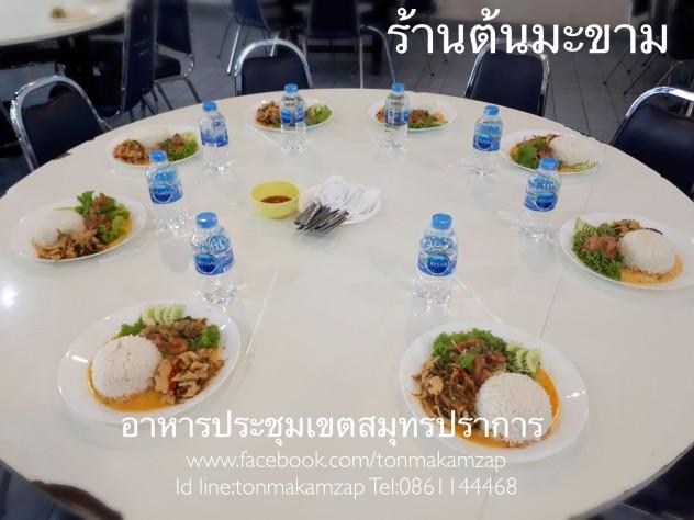 อาหารจัดประชุมนิคมบางปู