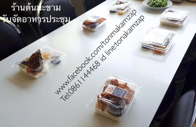 อาหารประชุมนอกสถานที่บริการส่งฟรี