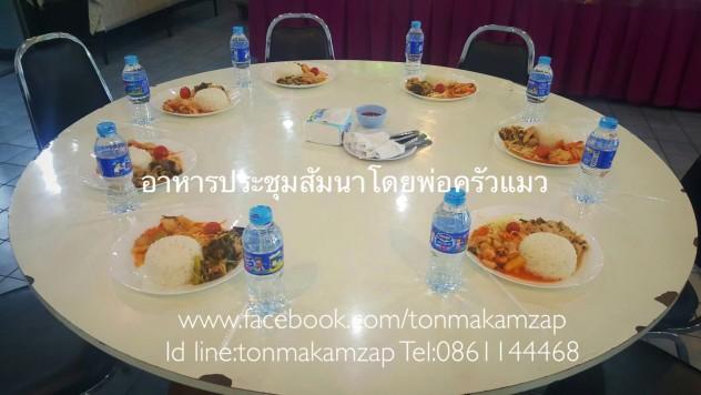 อาหารจัดประชุมนอกสถานที่