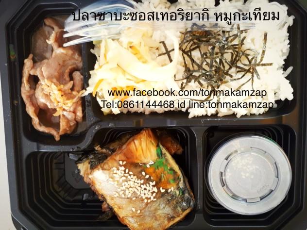 ชุดข้าวกล่อง ปลาซาบะย่างซอสเทอริยากิ กับ หมูกระเทียม