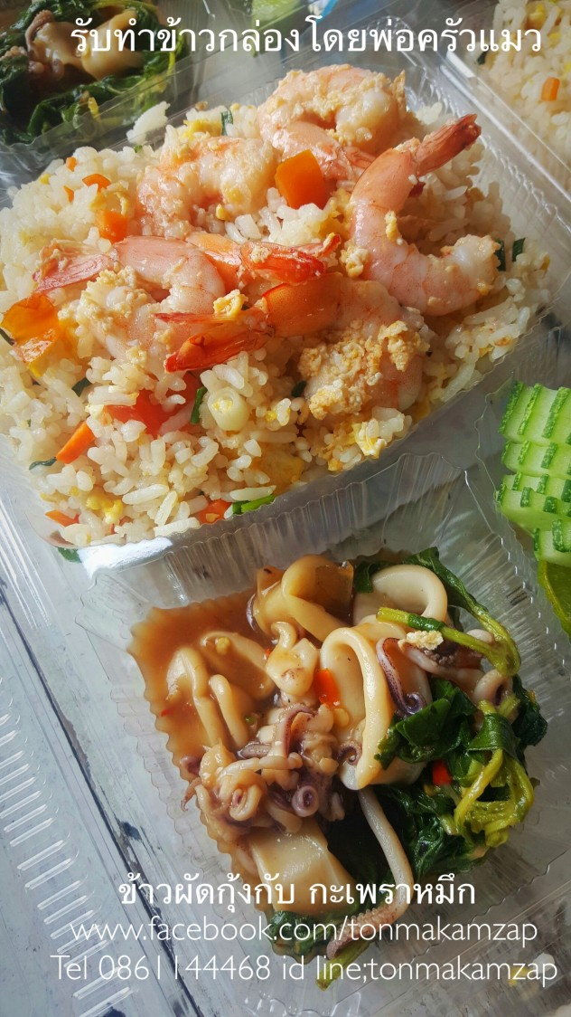 อาหารประชุม ข้าวผัดกุ้ง กับ กะเพราปลาหมึก