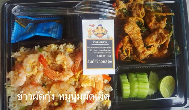 อาหารกล่องเขตสมุทรปราการ