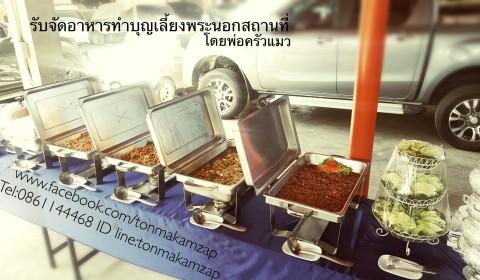 รับจัดอาหารทำบุญบ้านทำบุญบริษัทเขตสำโรง
