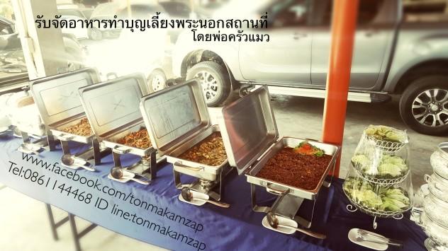 รับจัดอาหารทำบุญเขตสำโรงสมุทรปราการ