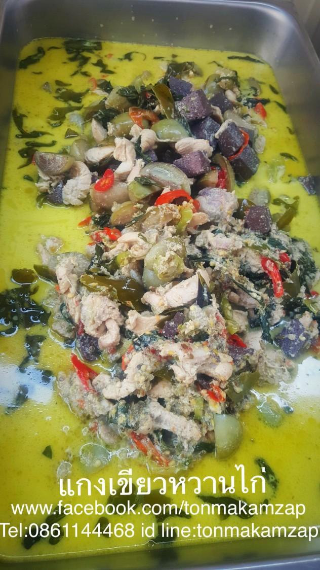 แกงเขียวหวานไก่อร่อยๆ ในงานทำบุญบ้านโดยพ่อครัวแมว
