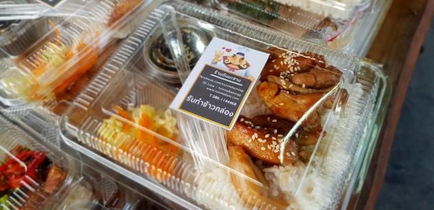 ข้าวไก่เทอริยากิ รับทำข้าวกล่องโดยพ่อครัวแมว