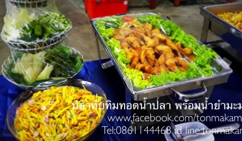 ปลาทับทิมทอดน้ำปลา อาหารจัดเลี้ยงนอกสถานที่โดยพ่อครัวแมว