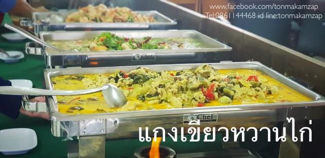 อาหารบุฟเฟ่ต์จัด ประชุม เขตคลองด่าน แกงเขียวหวานไก่