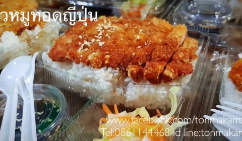 ข้าวหมูทอดญี่ปุ่น ส่งเขตสมุทรปราการ