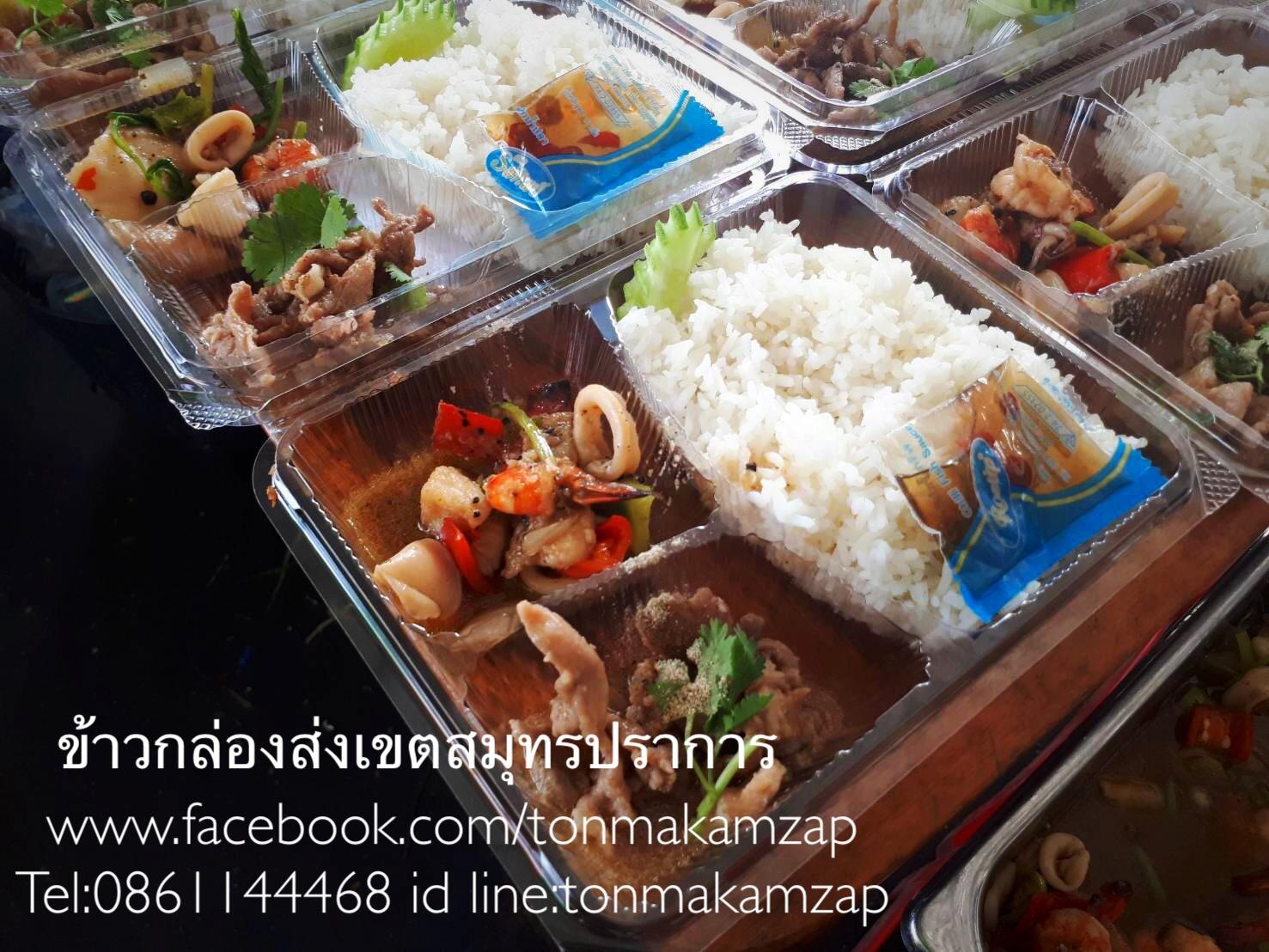 รับทำข้าวกล่อง ส่งเขตสมุทรปราการ