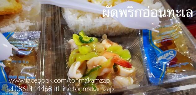 กุ้ง หมึก ผัดพริกอ่อน บริการข้าวกล่องเขตสมุทรปราการ