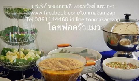 พ่อครัวแมว รับจัดอาหารทำบุญเลี้ยงพระ เขตสมุทรปราการ