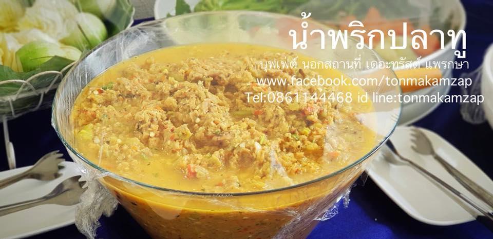 น้ำพริกปลาทู สูตรอร่อย สูตรเด็ด