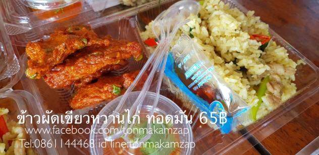 ข้าวผัดเขียวหวานไก่ กับ ทอดมันปลา ข้าวกล่องสมุทรปราการโดยพ่อครัวแมว