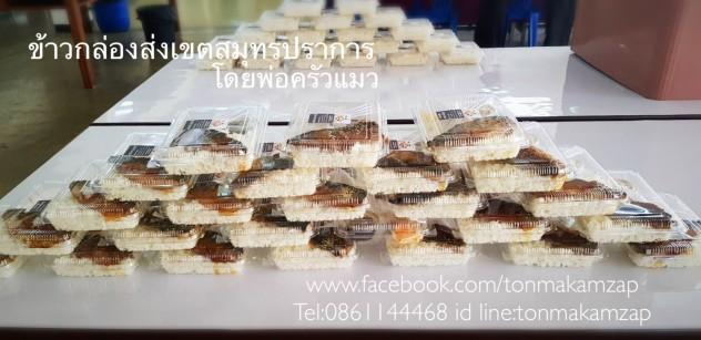 ข้าวหน้าปลาซาบะ ส่งเขตบางปู สมุทรปราการ