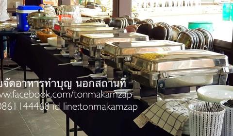 อาหารจัดเลี้ยงนอกสถานที่เขตสมุทรปราการเรียกใช้พ่อครัวแมวได้ครับ
