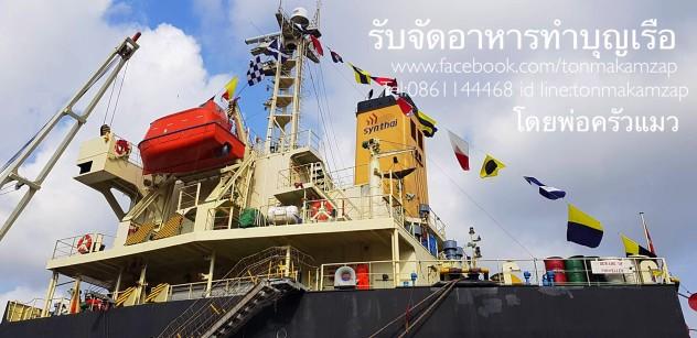 รับจัดอาหารบุฟเฟ่ต์ทำบุญเรือ ท่าเทียบเรือไทยชูการ์ สำโรง สมุทรปราการ
