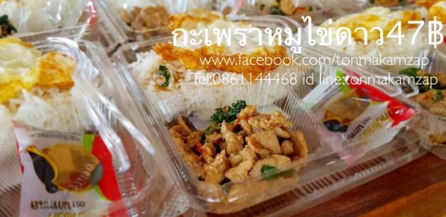 ข้าวกะเพราะหมูอร่อยๆจัดส่งเขตสมุทรปราการ โดยพ่อครัวแมว