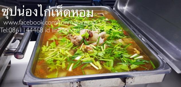 น่องไก่ซุปเห็ดหอม ร้อนๆซดคล่องคอ