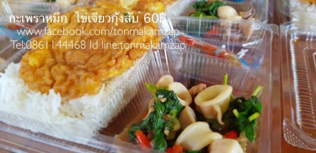 ข้าวกล่องแนะนำอร่อยๆ กะเพราทะเล ไข่เจียวกุ้งสับ