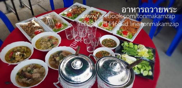 อาหารถวายพระ ทำบุญบ้าน หมู่บ้านทรัพย์ยั่งยืน