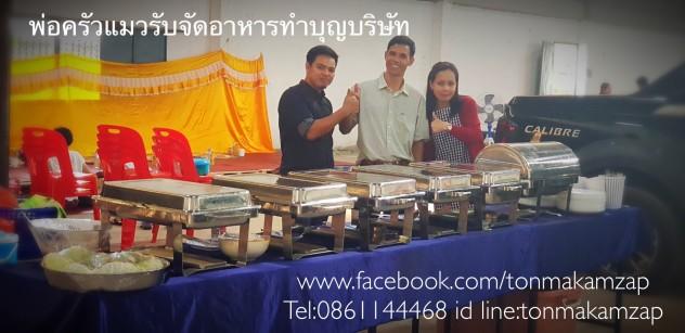 พ่อครัวแมว รับจัดอาหารทำบุญบริษัทเขตเทพารักษ์สมุทรปราการ