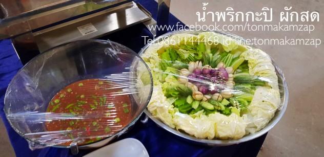 น้ำพริกกะปิ กับผักสดนานาชนิด อาหารไทยไม่แพ้ชาติใดในโลก