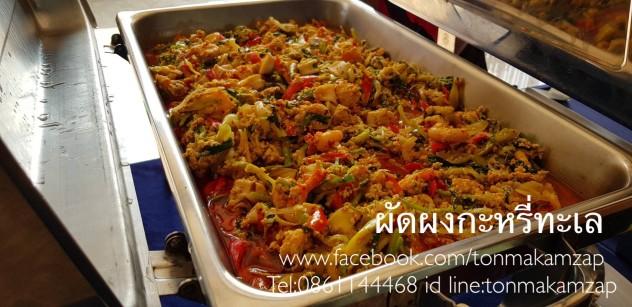 ผัดผงกะหรี่ทะเล cateringโดยพ่อครัวแมว บริการเขตสมุทรปราการ