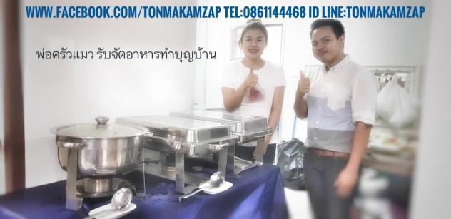 พ่อครัวแมวรับจัดอาหารทำบุญบ้านหมู่บ้าน นครทองบางพลีตำหรุ