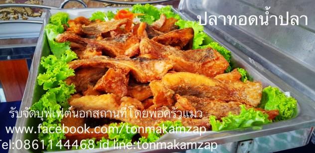 ปลาทอดน้ำปลา เสริฟ์คู่กับน้ำยำมะม่วง. อร่อยสุดๆ