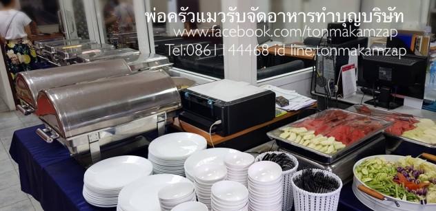 อาหารจัดเลี้ยงบุฟเฟ่ต์นอกสถานที่ ทำบุญบริษัท