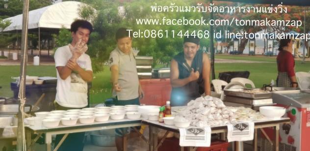 พ่อครัวแมว รับจัดอาหารนอกสถานที่ งานแข่งวิ่ง บึงหนองบอน