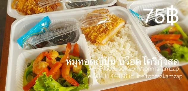 ข้าวกล่องอร่อยๆ ส่งเขตสมุทรปราการ กรุงเทพ