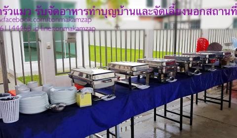 พ่อครัวแมวรับจัดอาหารนอกสถานที่ ทำบุญบ้านหมู่บ้านเจซิตี้ สมุทรปราการ