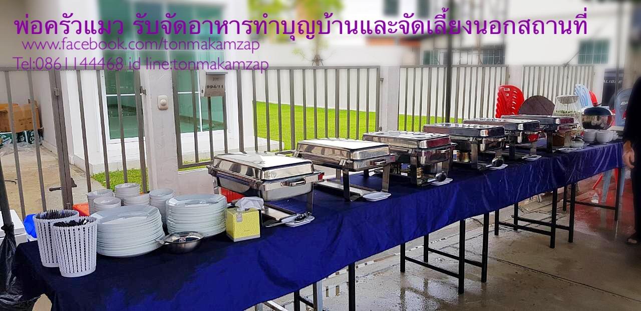 บริการอาหารทำบุญบ้านหมู่บ้านเจซิตี้สมุทรปราการ