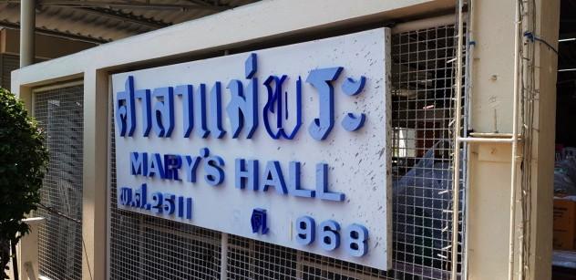 ข้าวกล่องจัดส่ง ศาลาพระแม่ mary's Hall พระสุมทรเจดีย์ สมุทรปราการ