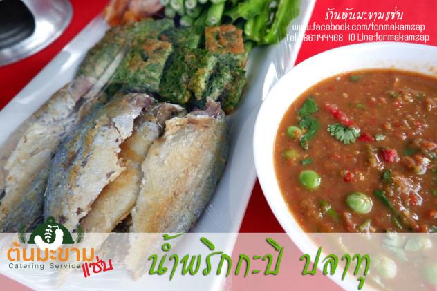 น้ำพริกกะปิอร่อยๆ ทานคู่กับสด ปลาทูทอด ผักทอด