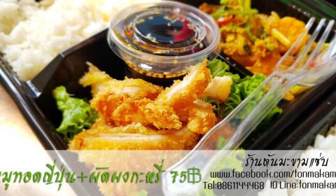 ข้าวกล่อง หมูทอดญี่ปุ่น อร่อยๆส่งฟรีเขต กทม สมุทรปราการ
