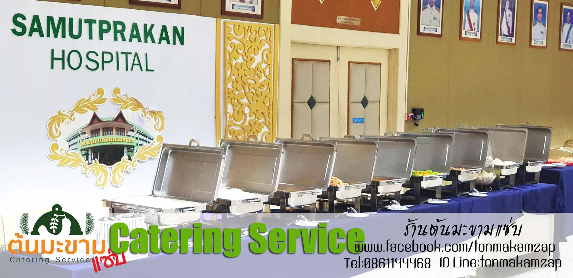 Catering Service สถานที่ โรงพยาบาล สมุทรปราการ