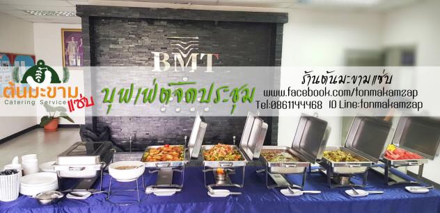 รับจัดอาหาร จัดประชุม อบรม สัมนา นอกสถานที่เขตนิคมบางปูสมุทรปราการ