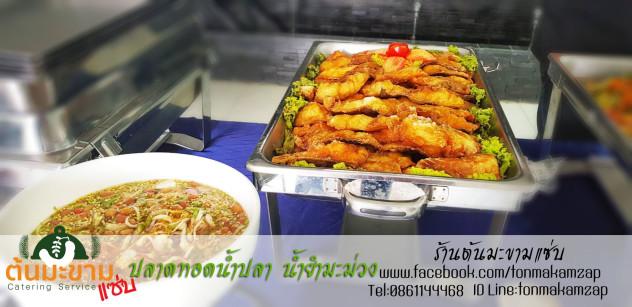 ปลาทอดน้ำปลา อาหาร catering แนำนำ