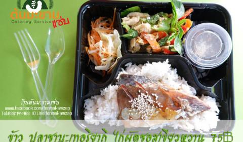 ข้าวกล่องอร่อยๆ ข้าวหน้าปลาซาบะเทอริยากิ กับ ไก่ผัดซอสแกงเขียวหวาน จากร้านต้นมะขามแซ่บ