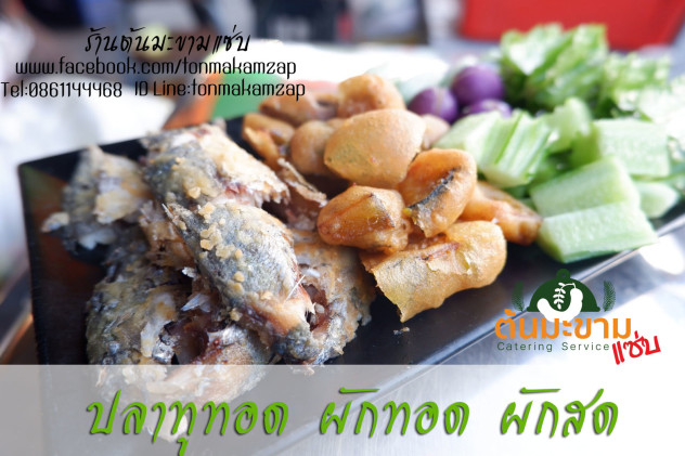 อาหารไทยผักทอด ปลาทูทอด น้ำพริก ในงานทำบุญบ้าน