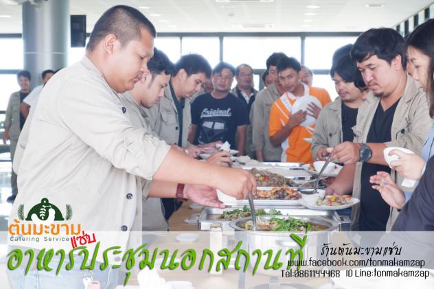 Catering บางพลี อาหารจัดเลี้ยงประชุมนอกสถานที่