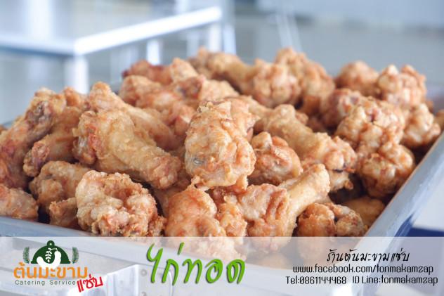 ไก่ทอดน้ำปลา ไก่กรอบ อร่อย สีทองอร่อาม cateringBP Serivce